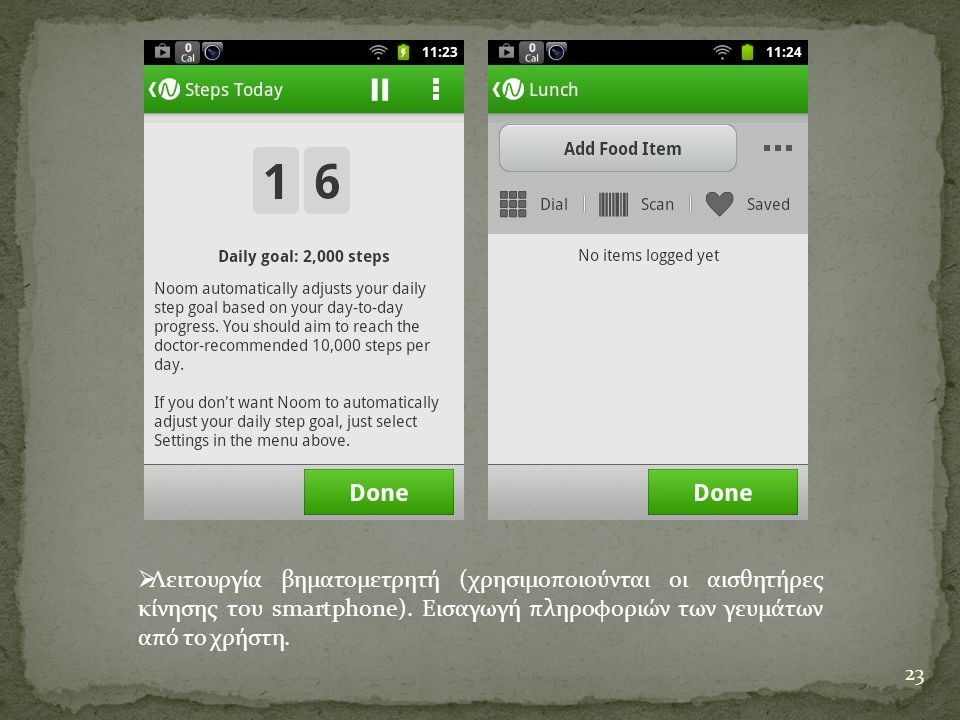23  Λειτουργία βηματομετρητή (χρησιμοποιούνται οι αισθητήρες κίνησης του smartphone).