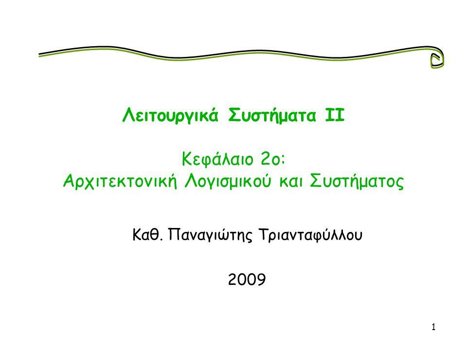 1 Λειτουργικά Συστήματα ΙΙ Κεφάλαιο 2ο: Αρχιτεκτονική Λογισμικού και Συστήματος Καθ.