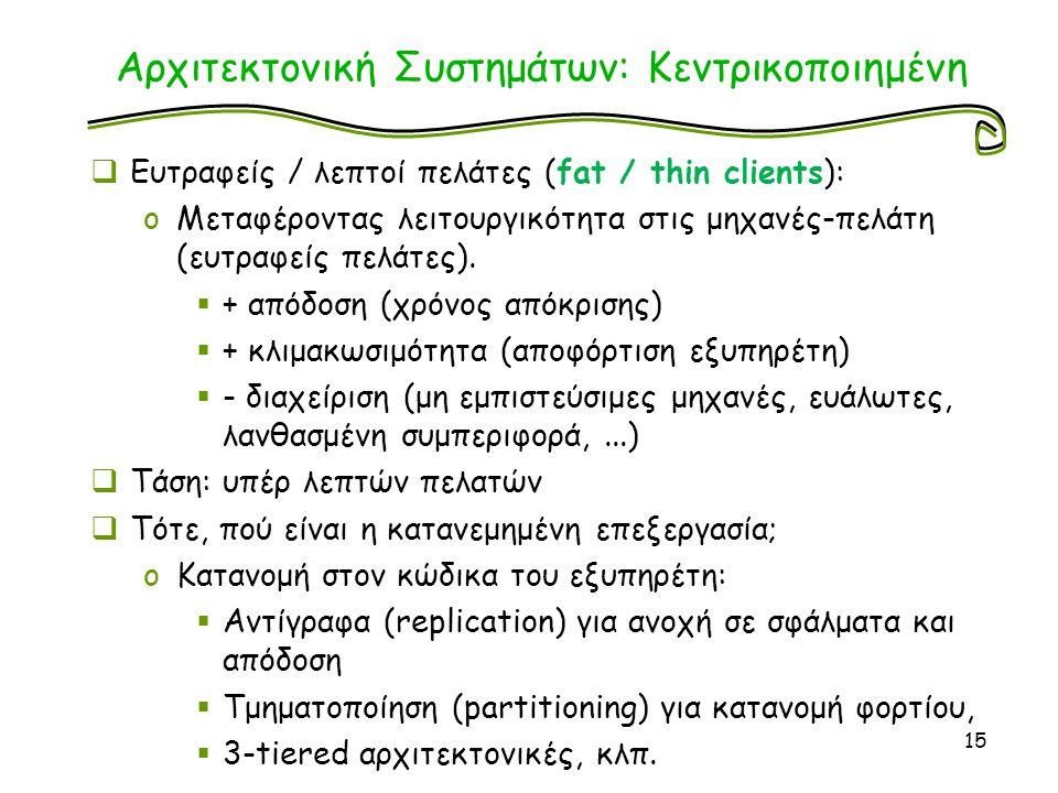 Αρχιτεκτονική Συστημάτων: Κεντρικοποιημένη  Ευτραφείς / λεπτοί πελάτες (fat / thin clients): oΜεταφέροντας λειτουργικότητα στις μηχανές-πελάτη (ευτραφείς πελάτες).
