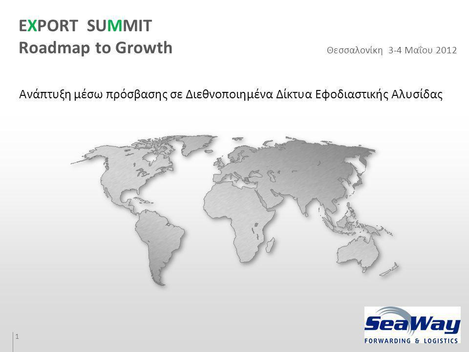 1 Ανάπτυξη μέσω πρόσβασης σε Διεθνοποιημένα Δίκτυα Εφοδιαστικής Αλυσίδας EXPORT SUMMIT Roadmap to Growth Θεσσαλονίκη 3-4 Μαΐου 2012