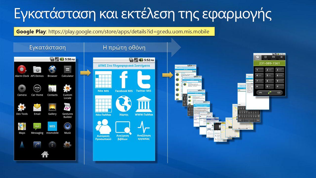 Εγκατάσταση και εκτέλεση της εφαρμογής Google Play: https://play.google.com/store/apps/details?id=gr.edu.uom.mis.mobile