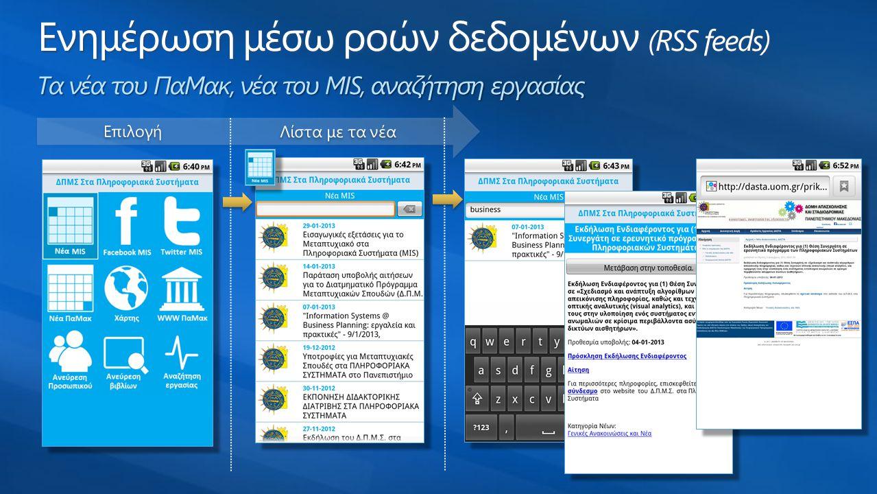 Ενημέρωση μέσω ροών δεδομένων (RSS feeds) Τα νέα του ΠαΜακ, νέα του MIS, αναζήτηση εργασίας
