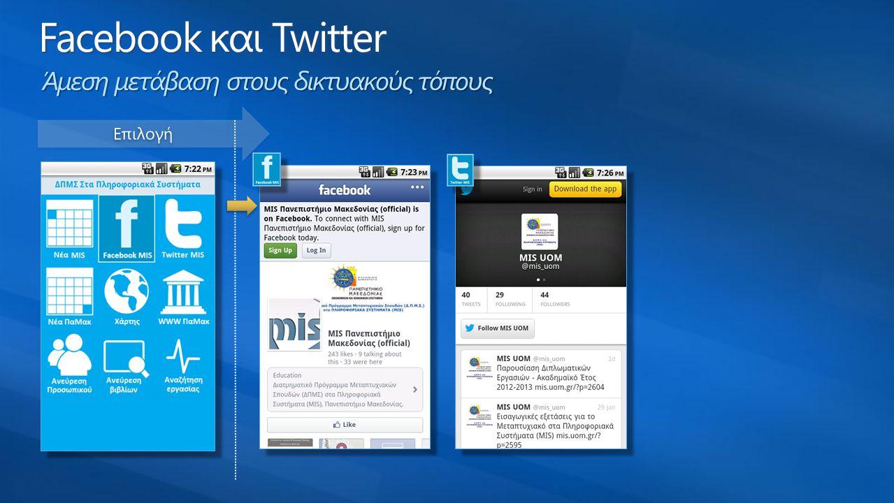 Facebook και Twitter Άμεση μετάβαση στους δικτυακούς τόπους