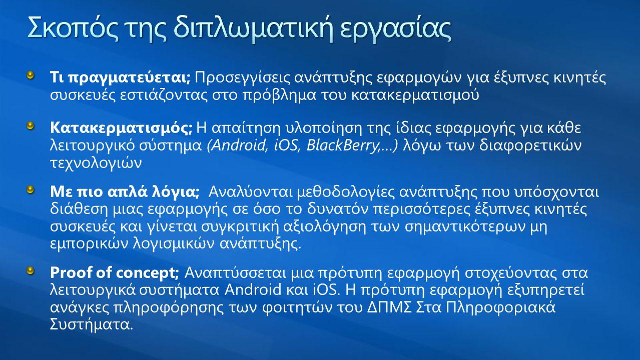 Android (Google) ▲ iOS (Apple) ▲ Symbian ▼ BlackBerry (RIM) ▼ Bada, Windows Phone 64.1% 18.8% 5.9% 5.2% 2.7%