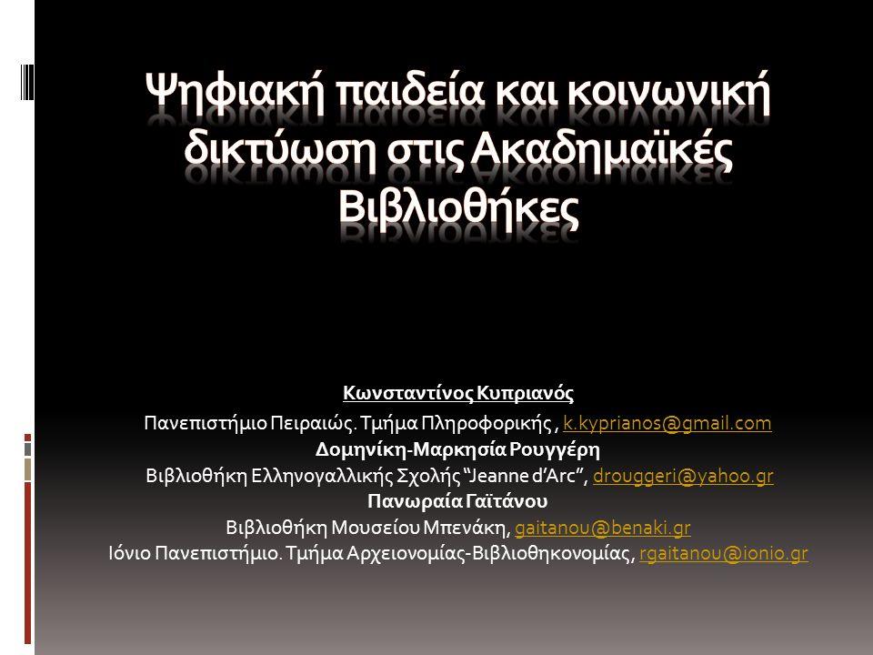 Κωνσταντίνος Κυπριανός Πανεπιστήμιο Πειραιώς.
