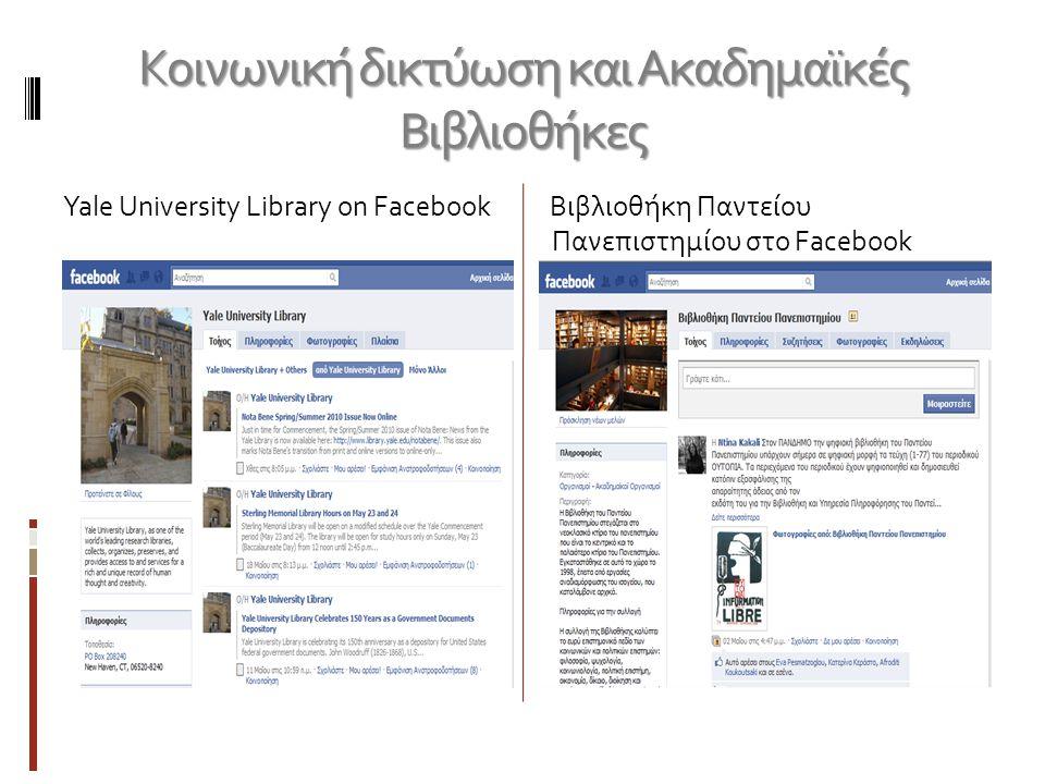 Κοινωνική δικτύωση και Ακαδημαϊκές Βιβλιοθήκες Yale University Library on FacebookΒιβλιοθήκη Παντείου Πανεπιστημίου στο Facebook