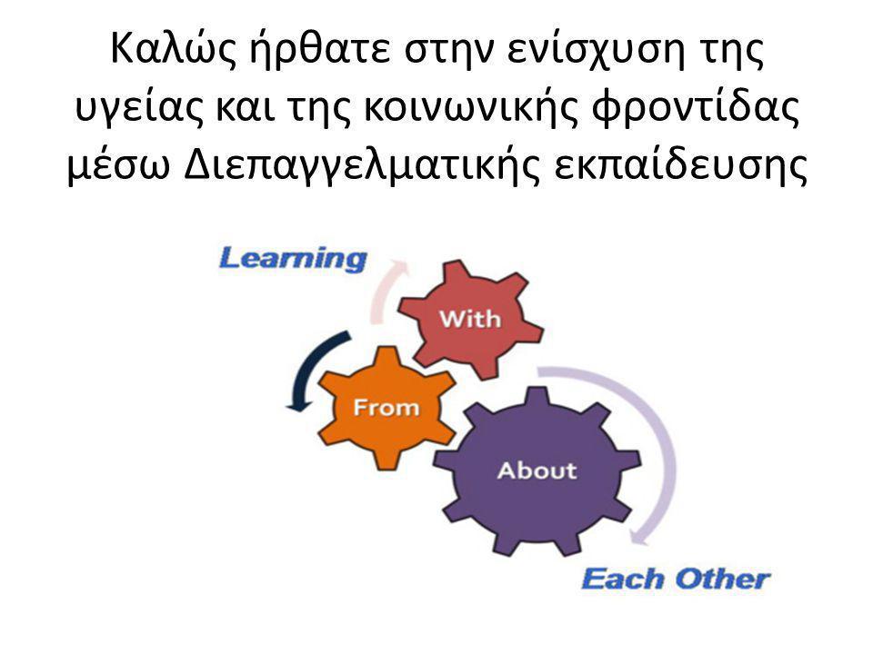Καλώς ήρθατε στην ενίσχυση της υγείας και της κοινωνικής φροντίδας μέσω Διεπαγγελματικής εκπαίδευσης