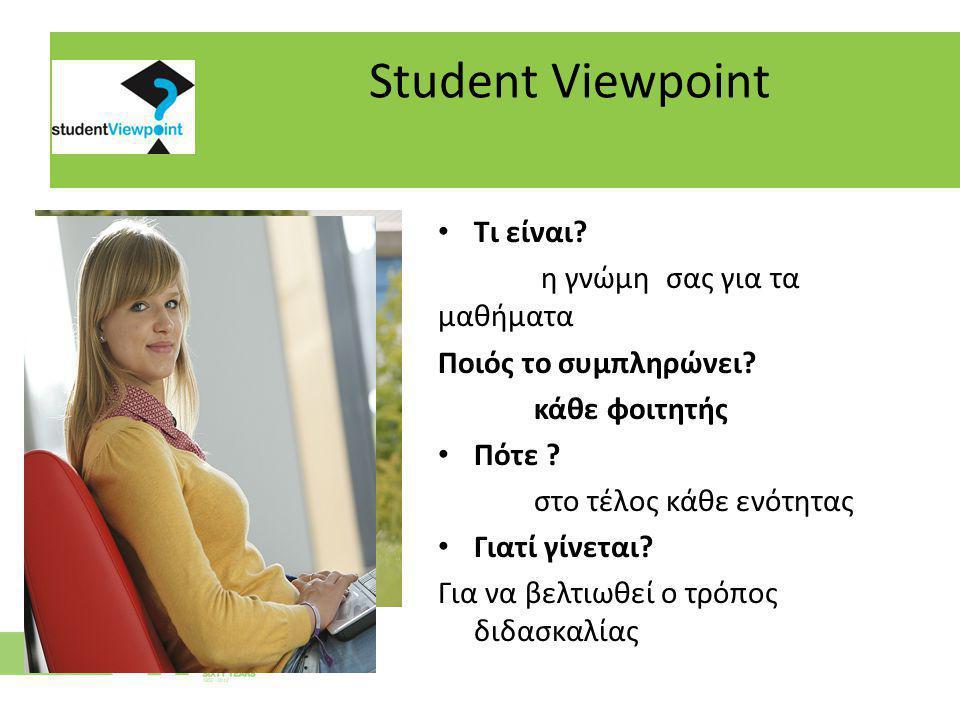 Student Viewpoint • Τι είναι. η γνώμη σας για τα μαθήματα Ποιός το συμπληρώνει.