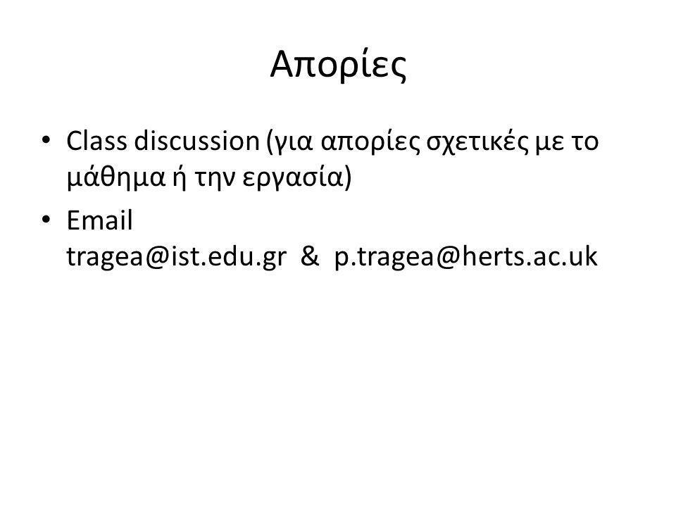 Απορίες • Class discussion (για απορίες σχετικές με το μάθημα ή την εργασία) • Email tragea@ist.edu.gr & p.tragea@herts.ac.uk