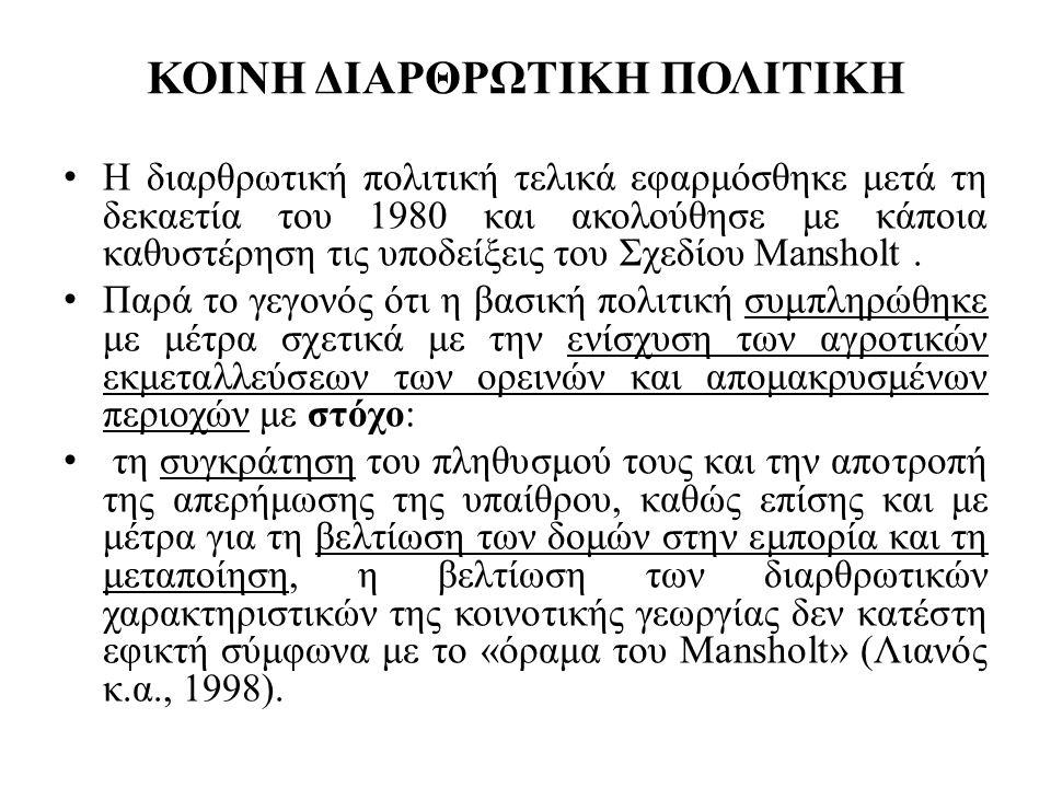 ΚΟΙΝΗ ΔΙΑΡΘΡΩΤΙΚΗ ΠΟΛΙΤΙΚΗ • Η διαρθρωτική πολιτική τελικά εφαρμόσθηκε μετά τη δεκαετία του 1980 και ακολούθησε με κάποια καθυστέρηση τις υποδείξεις του Σχεδίου Mansholt.