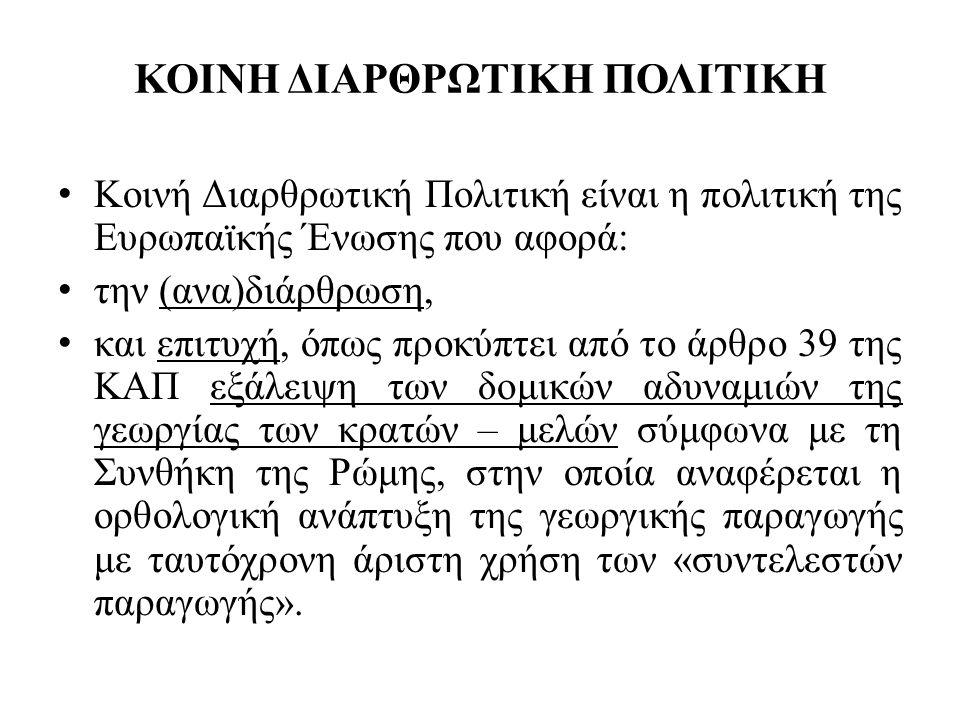 ΚΟΙΝΗ ΔΙΑΡΘΡΩΤΙΚΗ ΠΟΛΙΤΙΚΗ • Είναι φανερό ότι ο σχεδιασμός της αρχικής ΚΑΠ, καθώς επίσης και η εφαρμογή της διαρθρωτικής πολιτικής στον ελληνικό αγροτικό χώρο ήταν αποτέλεσμα μονο-επιστημονικής προσέγγισης και μάλιστα αποκλειστικά οικονομικού περιεχομένου και οπτικής, στηριγμένη στις έννοιες της «προσφοράς», της «ζήτησης» και του ανταγωνισμού ακόμη και για αγαθά άυλα όπως η αναζήτηση ευημερίας με την απόδραση των κατοίκων των αστικών κέντρων στην ύπαιθρο ή η ενσωμάτωση της ποιότητας στα αγροτικά προϊόντα.