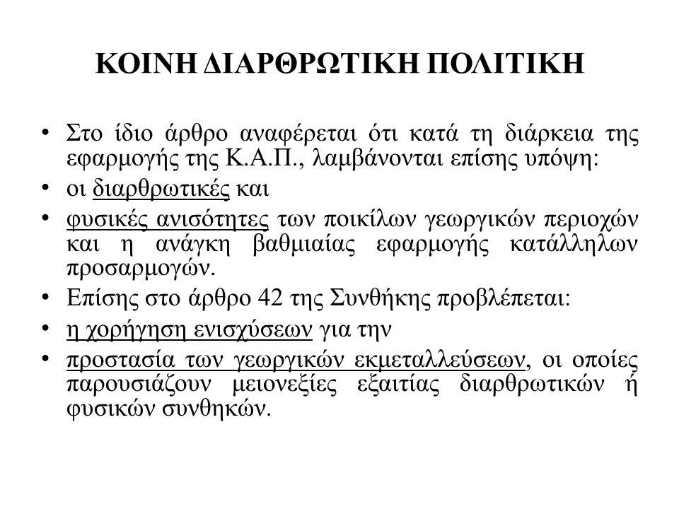ΚΟΙΝΗ ΔΙΑΡΘΡΩΤΙΚΗ ΠΟΛΙΤΙΚΗ • Η κοινοτική πρωτοβουλία Leader+, αρθρώνεται σε τέσσερις άξονες προτεραιότητας (Υπουργείο Γεωργίας, 2000γ), καθένας από τους οποίους περιλαμβάνει μέτρα και δράσεις: