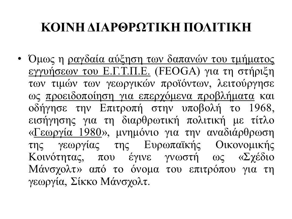 ΚΟΙΝΗ ΔΙΑΡΘΡΩΤΙΚΗ ΠΟΛΙΤΙΚΗ • Η βιώσιμη και ολοκληρωμένη ανάπτυξη της ελληνικής υπαίθρου μπορεί να επιτευχθεί με: • - την εξασφάλιση απασχόλησης και εισοδήματος • - τη μείωση των αντιθέσεων και των ανισοτήτων στην κατανομή των εισοδημάτων με την ενδυνάμωση της κοινωνικής συνοχής, • - την αναβάθμιση, προστασία και αποκατάσταση του περιβάλλοντος και των φυσικών πόρων, • - την αναβάθμιση της ποιότητας της ζωής των πολιτών της υπαίθρου,