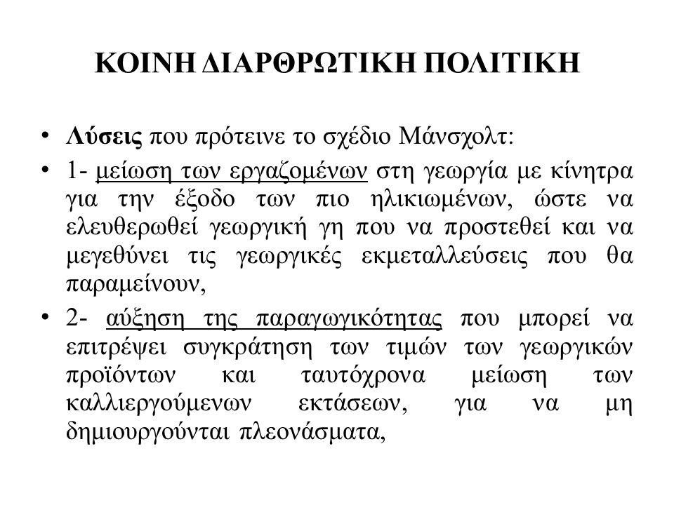 ΚΟΙΝΗ ΔΙΑΡΘΡΩΤΙΚΗ ΠΟΛΙΤΙΚΗ • Αναμφίβολα, παρατηρείται μια συνέχεια και συνέπεια όσον αφορά στα «διαρθρωτικά προγράμματα» που ιστορικά εφαρμόσθηκαν στην Ελλάδα, • Στις πολιτικές αυτού του είδους, οι οποίες υλοποιήθηκαν υπηρετώντας την «ανάπτυξη» και τη «σωστότερη διάρθρωση» του ελληνικού αγροτικού χώρου, τέσσερις βασικοί στόχοι αποτελούν κοινό τόπο, επαναλαμβανόμενοι αναλλοίωτα από πρόγραμμα σε πρόγραμμα: