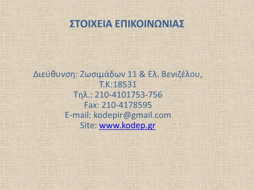 ΣΤΟΙΧΕΙΑ ΕΠΙΚΟΙΝΩΝΙΑΣ Διεύθυνση: Ζωσιμάδων 11 & Ελ. Βενιζέλου, Τ.Κ:18531 Τηλ.: 210-4101753-756 Fax: 210-4178595 Ε-mail: kodepir@gmail.com Site: www.ko