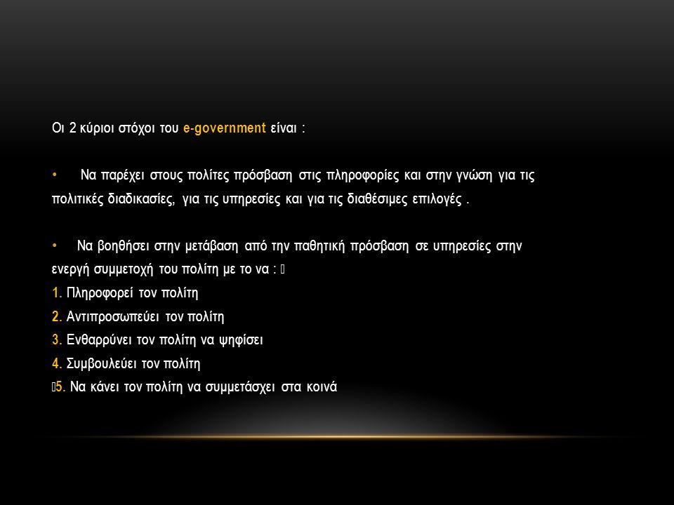 Οι 2 κύριοι στόχοι του e-government είναι : • Να παρέχει στους πολίτες πρόσβαση στις πληροφορίες και στην γνώση για τις πολιτικές διαδικασίες, για τις