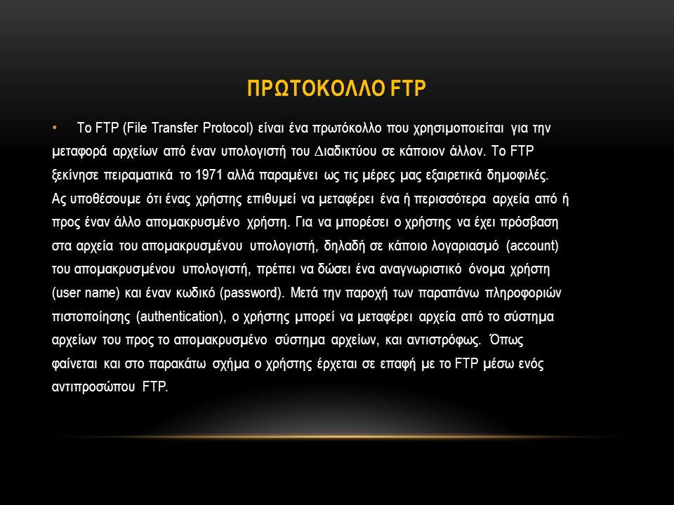 ΠΡΩΤΟΚΟΛΛΟ FTP • Το FTP (File Transfer Protocol) είναι ένα πρωτόκολλο που χρησιµοποιείται για την µεταφορά αρχείων από έναν υπολογιστή του ∆ιαδικτύου