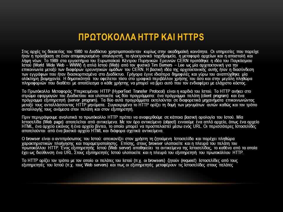 ΠΡΩΤΟΚΟΛΛΑ HTTP ΚΑΙ HTTPS Στις αρχές τις δεκαετίας του 1980 το Διαδίκτυο χρησιμοποιούνταν κυρίως στην ακαδημαϊκή κοινότητα. Οι υπηρεσίες που παρείχε ή