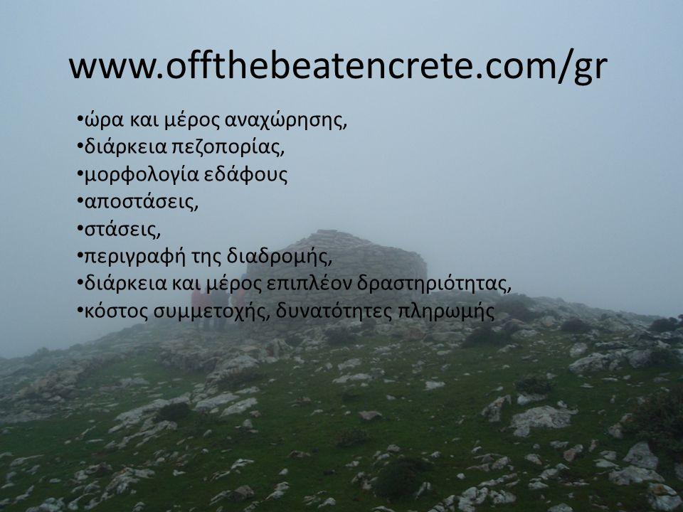 www.offthebeatencrete.com/gr • ώρα και μέρος αναχώρησης, • διάρκεια πεζοπορίας, • μορφολογία εδάφους • αποστάσεις, • στάσεις, • περιγραφή της διαδρομής, • διάρκεια και μέρος επιπλέον δραστηριότητας, • κόστος συμμετοχής, δυνατότητες πληρωμής