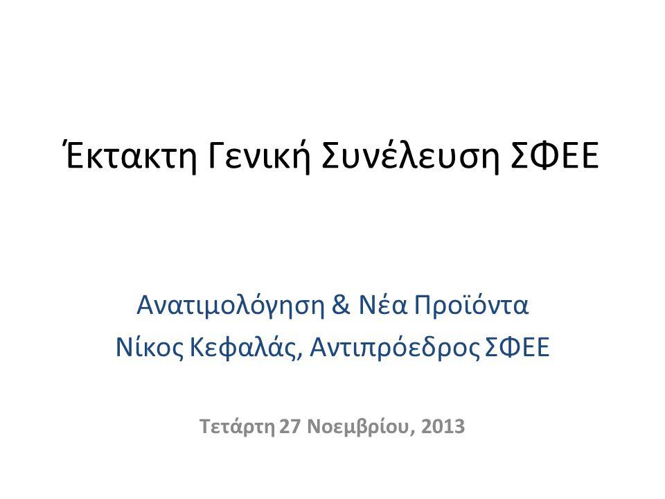 Έκτακτη Γενική Συνέλευση ΣΦΕΕ Ανατιμολόγηση & Νέα Προϊόντα Νίκος Κεφαλάς, Αντιπρόεδρος ΣΦΕΕ Τετάρτη 27 Νοεμβρίου, 2013