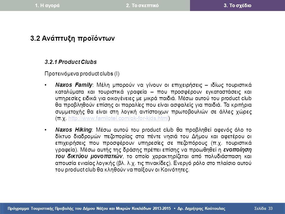 Πρόγραμμα Τουριστικής Προβολής του Δήμου Νάξου και Μικρών Κυκλάδων 2013-2015 • Δρ. Δημήτρης ΚούτουλαςΣελίδα33 3.2 Ανάπτυξη προϊόντων 3.2.1 Product Clu