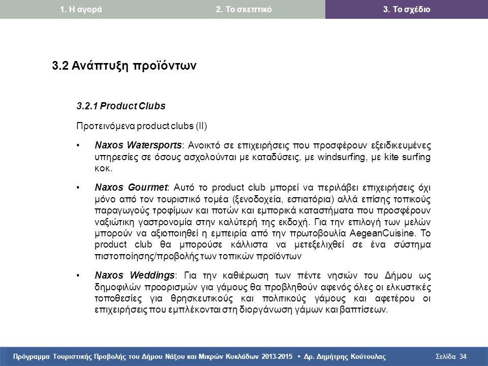 Πρόγραμμα Τουριστικής Προβολής του Δήμου Νάξου και Μικρών Κυκλάδων 2013-2015 • Δρ. Δημήτρης ΚούτουλαςΣελίδα34 3.2 Ανάπτυξη προϊόντων 3.2.1 Product Clu