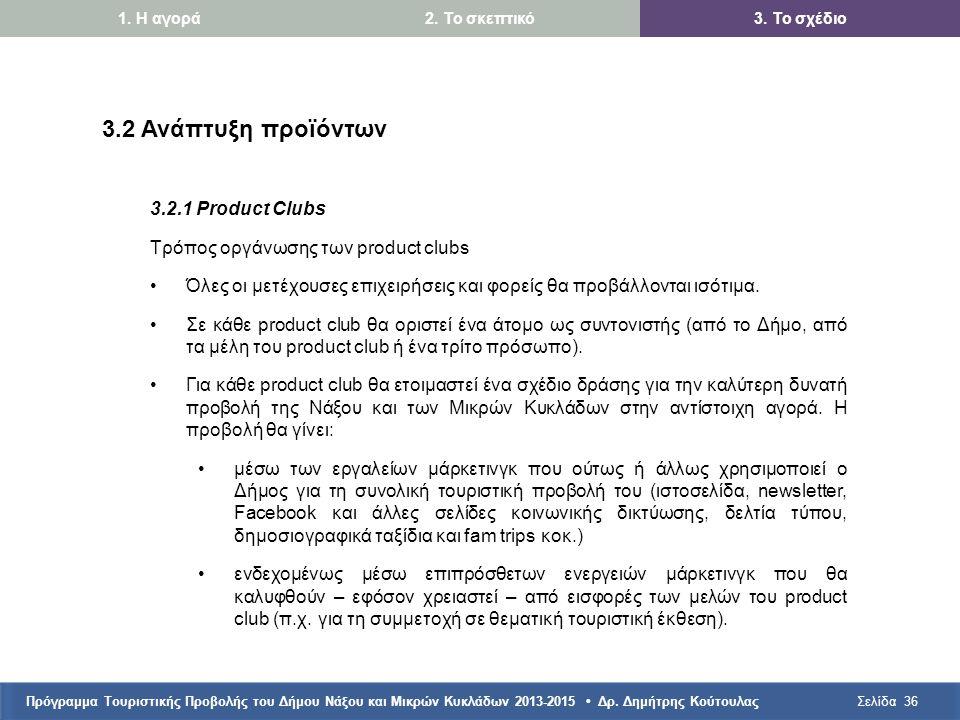 Πρόγραμμα Τουριστικής Προβολής του Δήμου Νάξου και Μικρών Κυκλάδων 2013-2015 • Δρ. Δημήτρης ΚούτουλαςΣελίδα36 3.2 Ανάπτυξη προϊόντων 3.2.1 Product Clu
