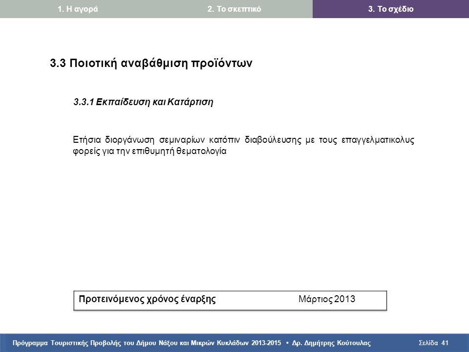 Πρόγραμμα Τουριστικής Προβολής του Δήμου Νάξου και Μικρών Κυκλάδων 2013-2015 • Δρ. Δημήτρης ΚούτουλαςΣελίδα41 3.3 Ποιοτική αναβάθμιση προϊόντων 3.3.1