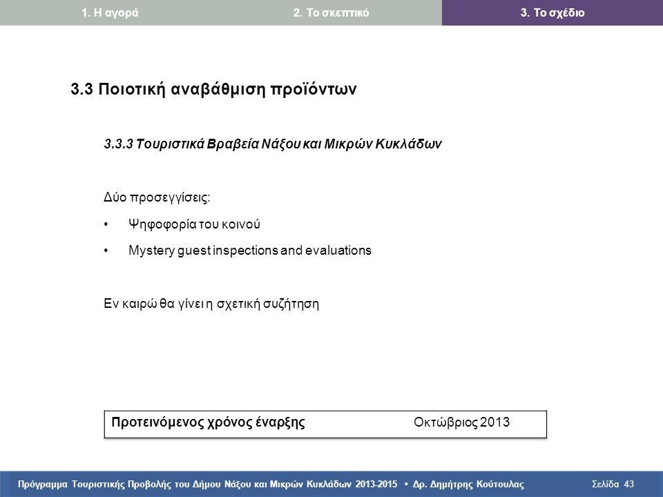 Πρόγραμμα Τουριστικής Προβολής του Δήμου Νάξου και Μικρών Κυκλάδων 2013-2015 • Δρ. Δημήτρης ΚούτουλαςΣελίδα43 3.3 Ποιοτική αναβάθμιση προϊόντων 3.3.3