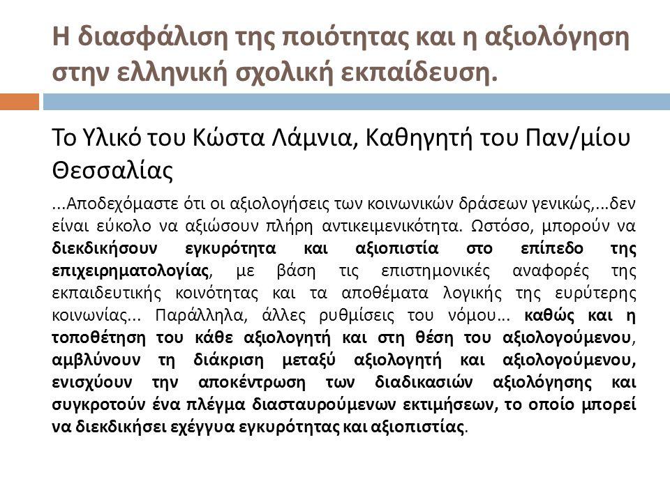 Η διασφάλιση της ποιότητας και η αξιολόγηση στην ελληνική σχολική εκπαίδευση.