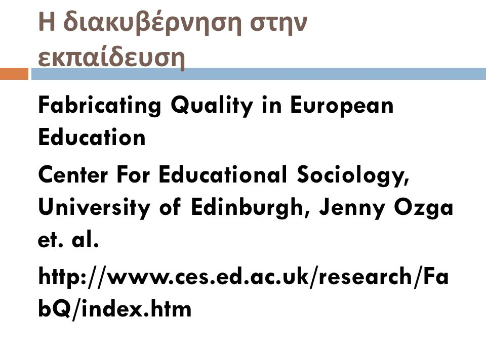 Η διακυβέρνηση στην εκπαίδευση Fabricating Quality in European Education Center For Educational Sociology, University of Edinburgh, Jenny Ozga et. al.