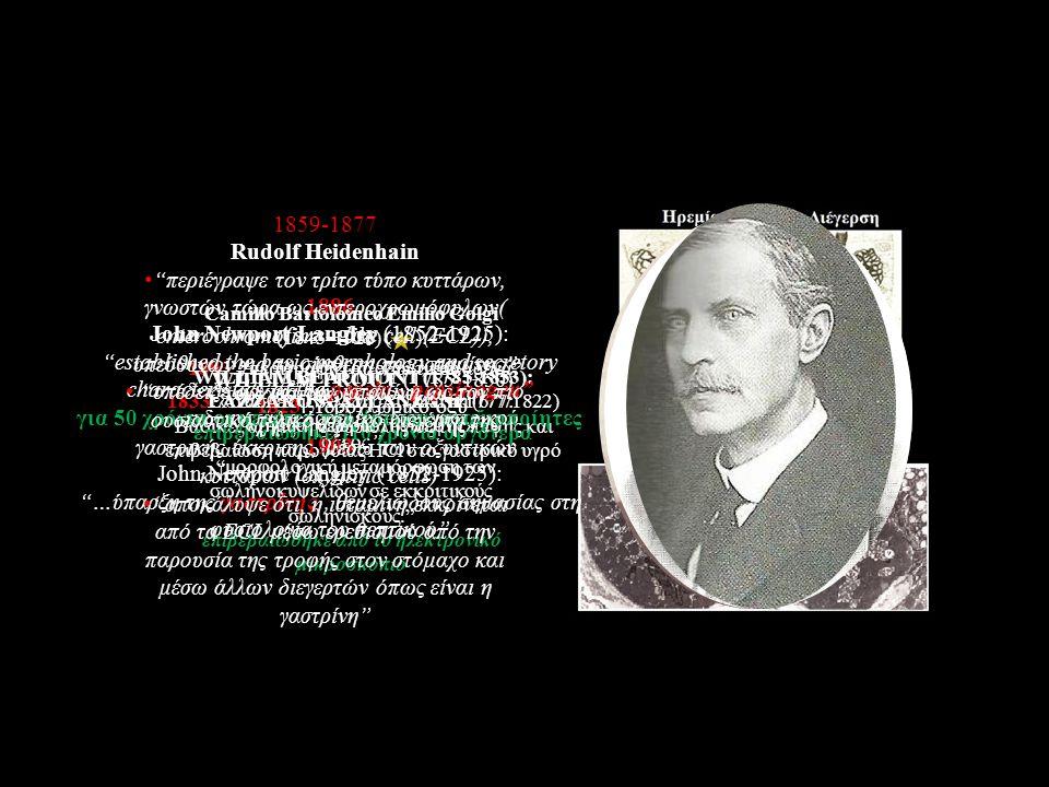 """Camillo Bartolomeo Emilio Golgi (1843-1926) ( ): 1893: """"περιγραφή του οξυντικού αδένα"""" """"τους γαστρικούς αδένες και την ενδοκυττάρια προέλευση του γαστ"""