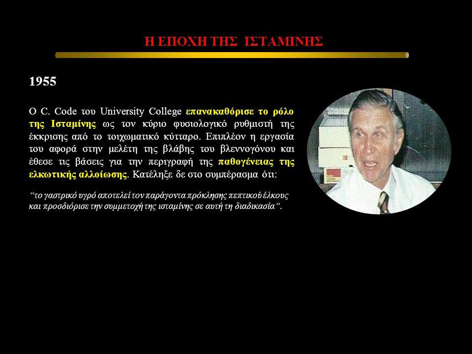 Η ΕΠΟΧΗ ΤΗΣ ΙΣΤΑΜΙΝΗΣ 1955 Ο C. Code του University College επανακαθόρισε το ρόλο της Ισταμίνης ως τον κύριο φυσιολογικό ρυθμιστή της έκκρισης από το