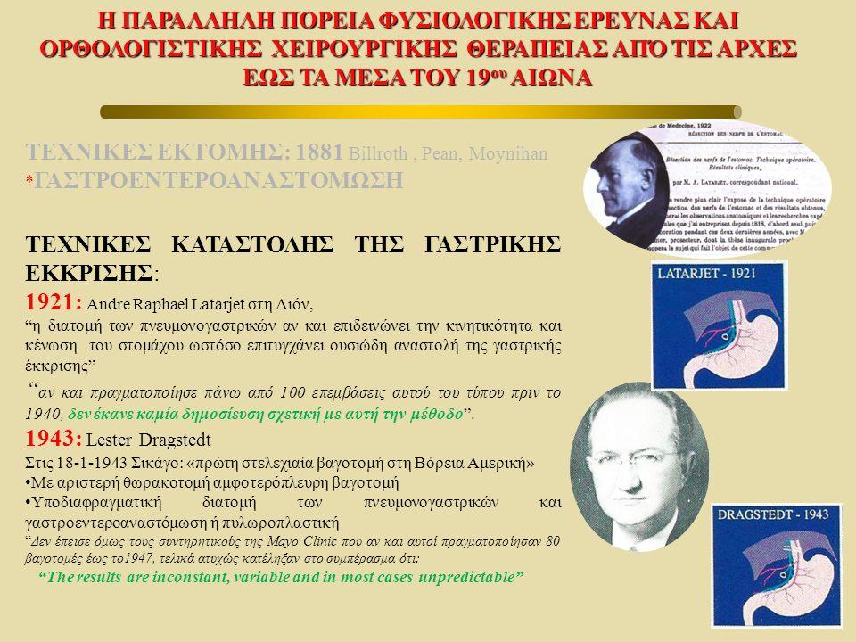 ΤΕΧΝΙΚΕΣ ΕΚΤΟΜΗΣ: 1881 Billroth, Pean, Moynihan * ΓΑΣΤΡΟΕΝΤΕΡΟΑΝΑΣΤΟΜΩΣΗ ΤΕΧΝΙΚΕΣ ΚΑΤΑΣΤΟΛΗΣ ΤΗΣ ΓΑΣΤΡΙΚΗΣ ΕΚΚΡΙΣΗΣ: 1921: Andre Raphael Latarjet στη