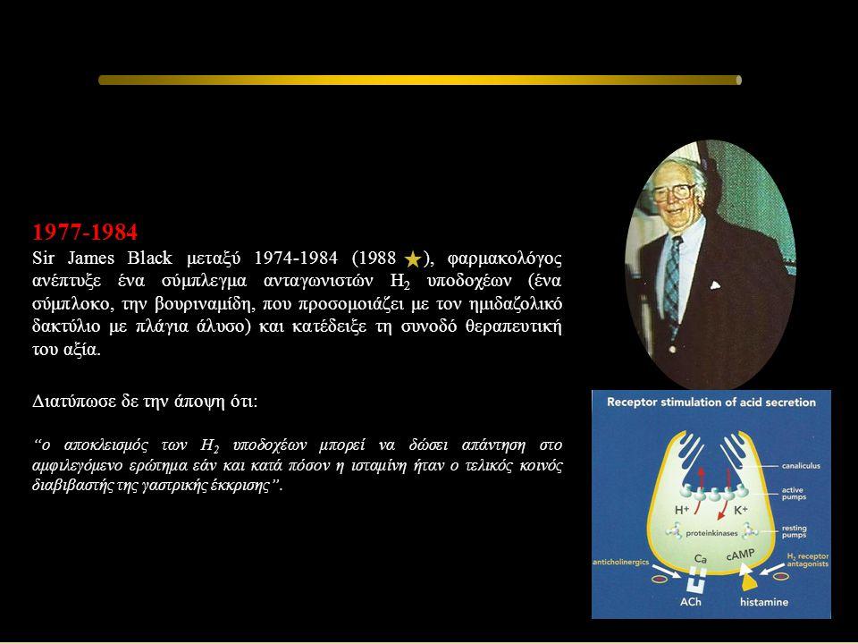 1977-1984 Sir James Black μεταξύ 1974-1984 (1988 ), φαρμακολόγος ανέπτυξε ένα σύμπλεγμα ανταγωνιστών Η 2 υποδοχέων (ένα σύμπλοκο, την βουριναμίδη, που