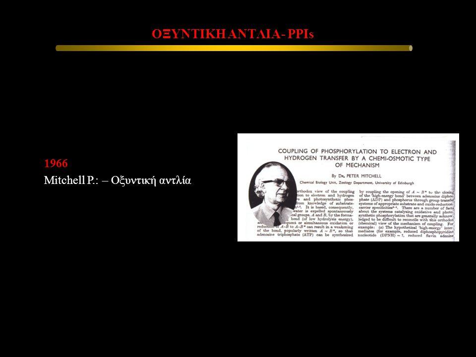 1966 Mitchell P.: – Οξυντική αντλία ΟΞΥΝΤΙΚΗ ΑΝΤΛΙΑ- PPIs ΟΞΥΝΤΙΚΗ ΑΝΤΛΙΑ- PPIs