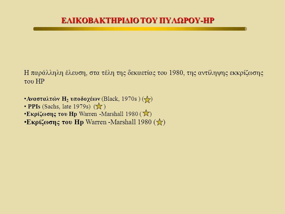 ΕΛΙΚΟΒΑΚΤΗΡΙΔΙΟ ΤΟΥ ΠΥΛΩΡΟΥ-HP ΕΛΙΚΟΒΑΚΤΗΡΙΔΙΟ ΤΟΥ ΠΥΛΩΡΟΥ-HP Η παράλληλη έλευση, στα τέλη της δεκαετίας του 1980, της αντίληψης εκκρίζωσης του HP • Α