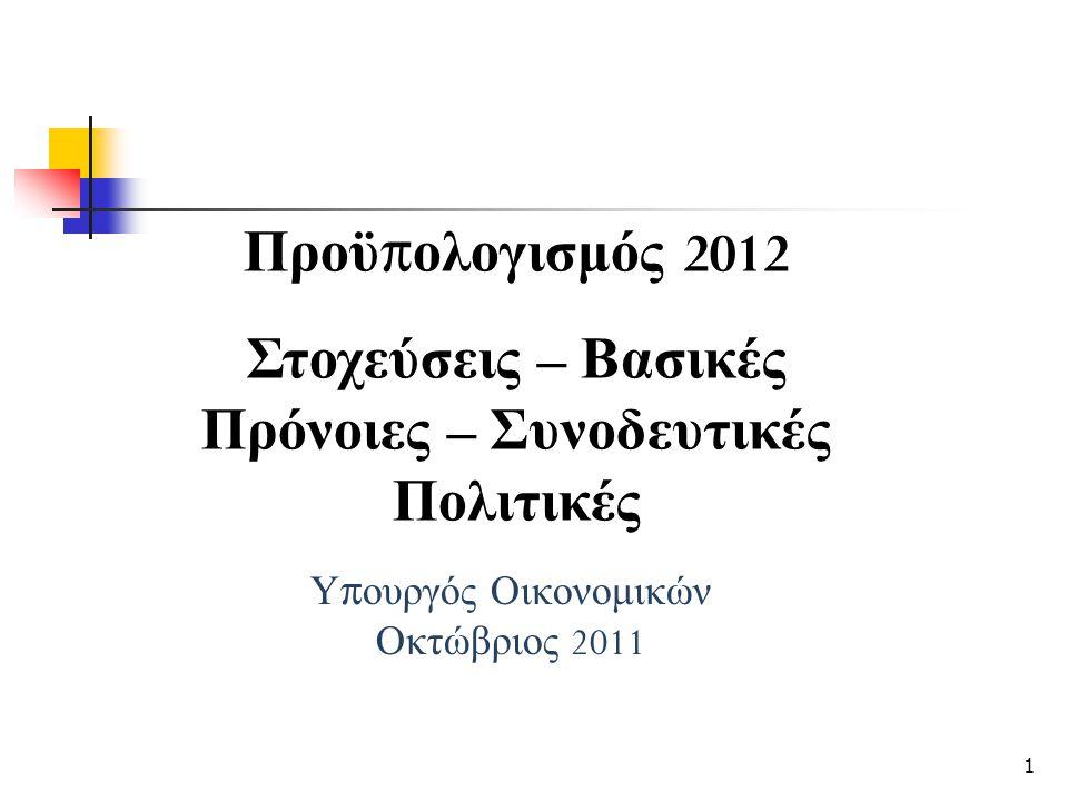 Υ π ουργός Οικονομικών Οκτώβριος 2011 Προϋ π ολογισμός 2012 Στοχεύσεις – Βασικές Πρόνοιες – Συνοδευτικές Πολιτικές 1