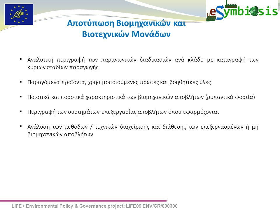 LIFE+ Environmental Policy & Governance project: LIFE09 ENV/GR/000300 eSYMBIOSIS Ευχαριστώ για την προσοχή σας