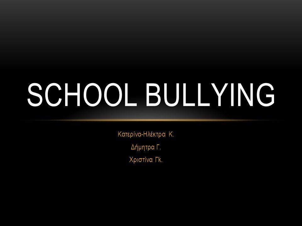 ΟΡΙΣΜΟΣ Ο σχολικός εκφοβισμός (bullying) είναι ένα φαινόμενο νεανικής παραβατικότητας, που εμφανίζεται σε πολλές χώρες του κόσμου.