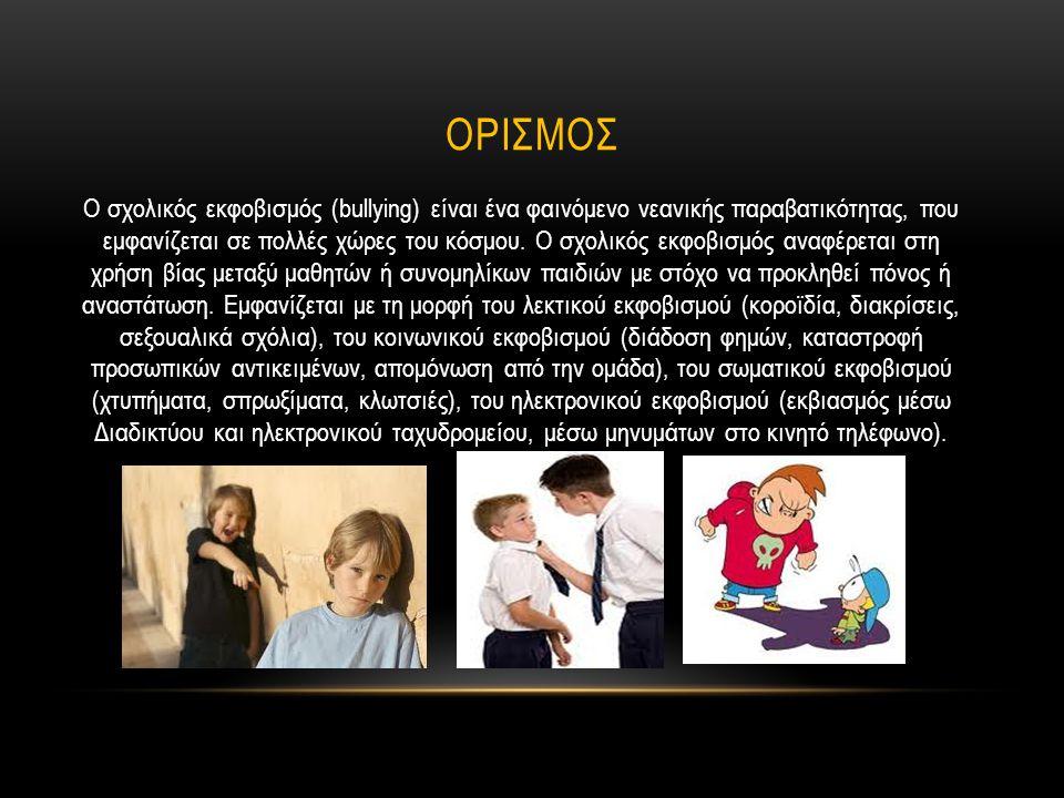 ΟΡΙΣΜΟΣ Ο σχολικός εκφοβισμός (bullying) είναι ένα φαινόμενο νεανικής παραβατικότητας, που εμφανίζεται σε πολλές χώρες του κόσμου. Ο σχολικός εκφοβισμ