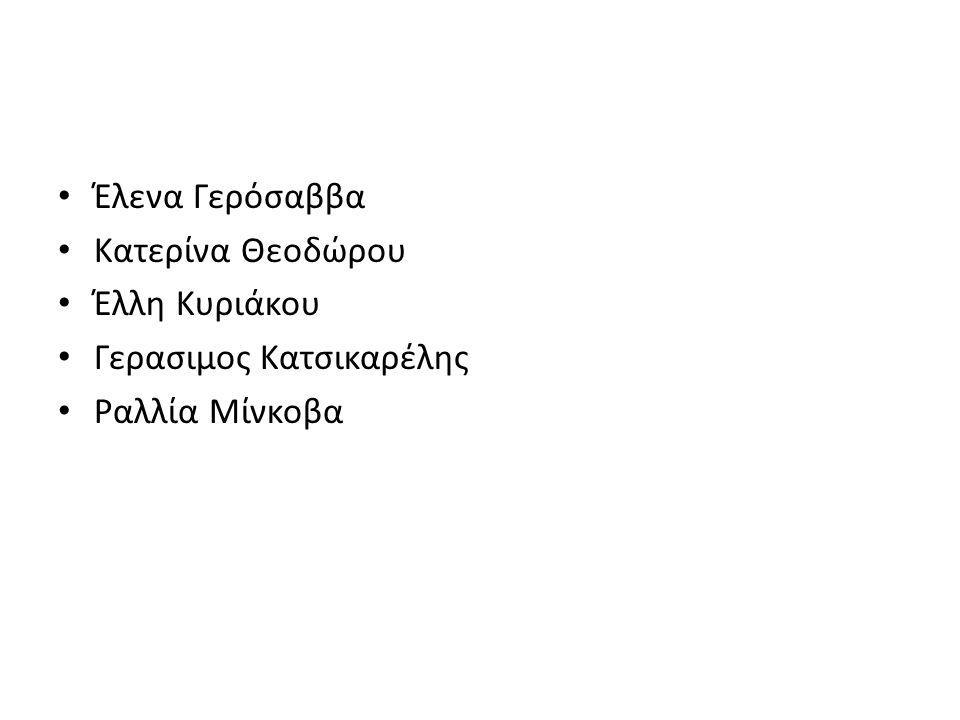 • Έλενα Γερόσαββα • Κατερίνα Θεοδώρου • Έλλη Κυριάκου • Γερασιμος Κατσικαρέλης • Ραλλία Μίνκοβα