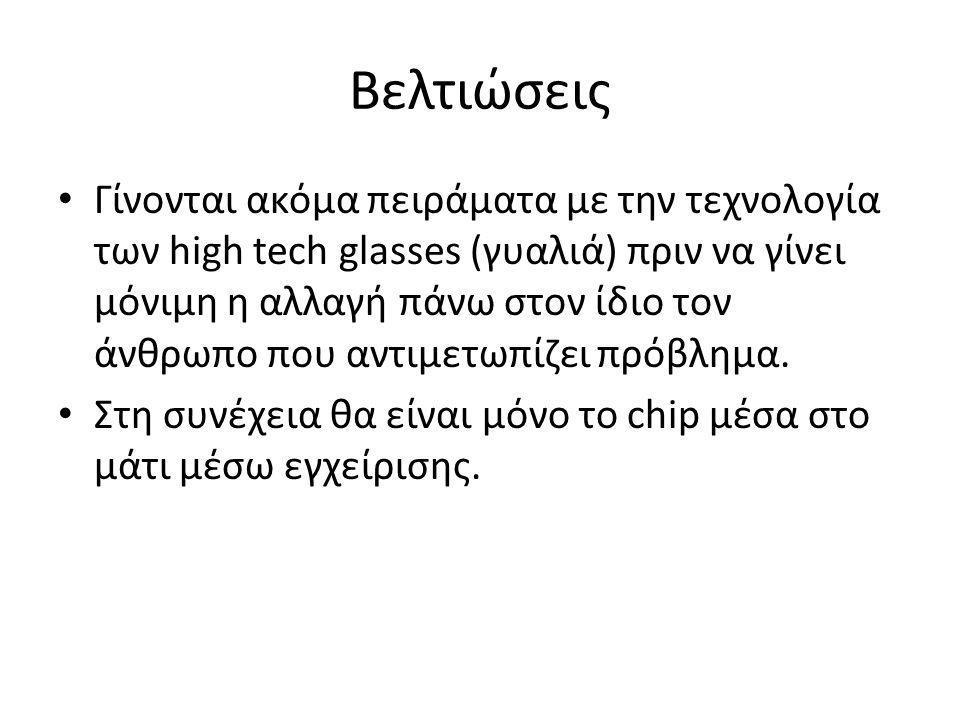 Βελτιώσεις • Γίνονται ακόμα πειράματα με την τεχνολογία των high tech glasses (γυαλιά) πριν να γίνει μόνιμη η αλλαγή πάνω στον ίδιο τον άνθρωπο που αντιμετωπίζει πρόβλημα.
