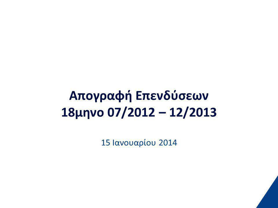 Απογραφή Επενδύσεων 18μηνο 07/2012 – 12/2013 15 Ιανουαρίου 2014