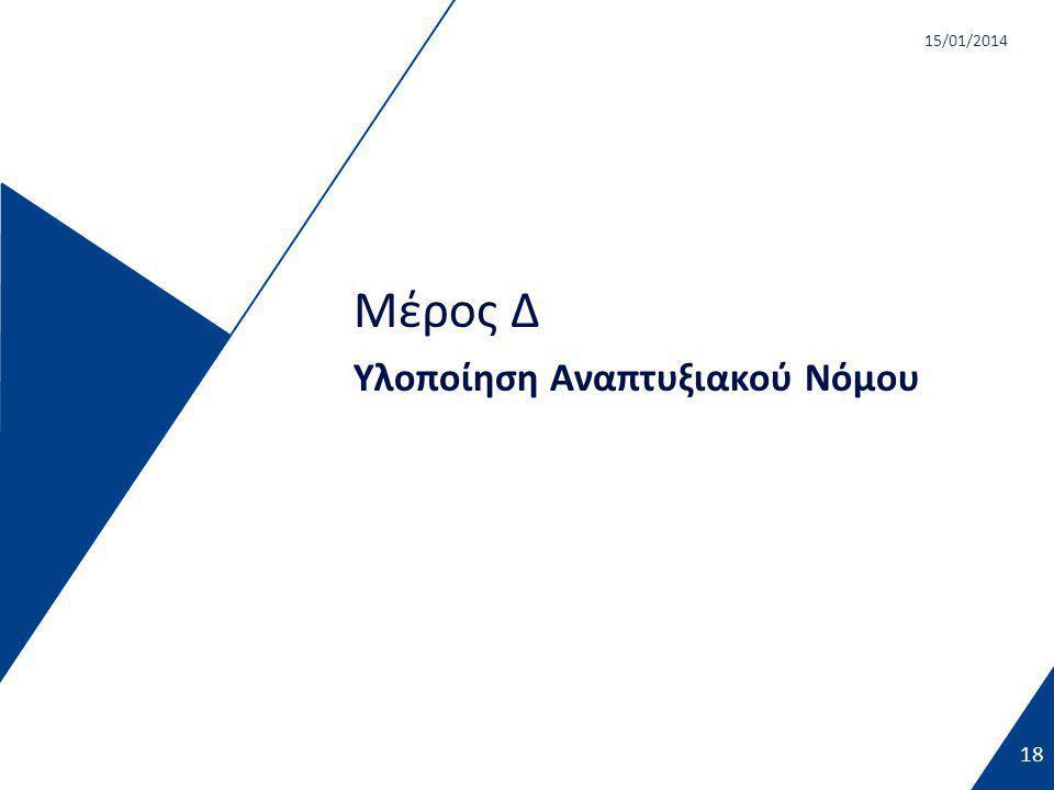 18 15/01/2014 Μέρος Δ Υλοποίηση Αναπτυξιακού Νόμου