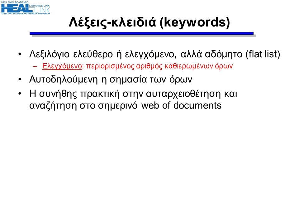 Λέξεις-κλειδιά (keywords) •Λεξιλόγιο ελεύθερο ή ελεγχόμενο, αλλά αδόμητο (flat list) –Ελεγχόμενο: περιορισμένος αριθμός καθιερωμένων όρων •Αυτοδηλούμε