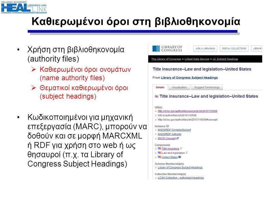 Ταξινομίες (taxonomies) •Ελεγχόμενα λεξιλόγια με ιεραρχική δομή •Συνήθως χωρίς συνώνυμα •Συχνά με σχόλια •Γενικές κατηγορίες μικρής ακρίβειας •Κατάλληλες για αναζήτηση με πλοήγηση •Παραδείγματα:  Library of Congress Classification (LCC)  Dewey Decimal Classification (DDC)