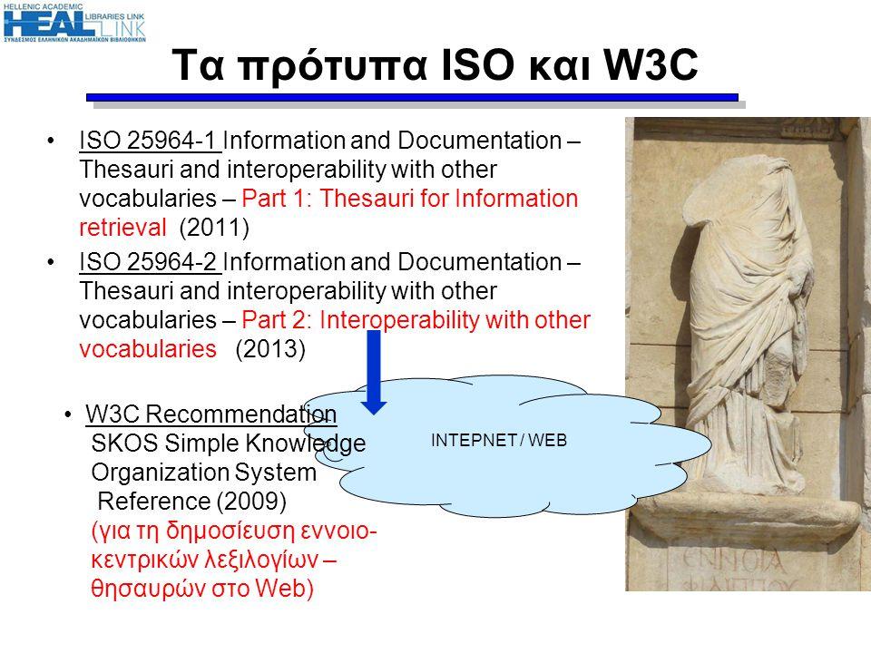 Τα πρότυπα ISO και W3C •ISO 25964-1 Information and Documentation – Thesauri and interoperability with other vocabularies – Part 1: Thesauri for Infor