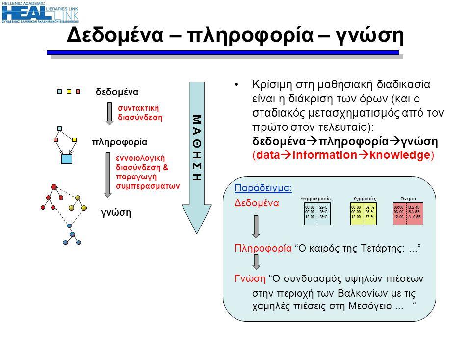 Δεδομένα – πληροφορία – γνώση •Κρίσιμη στη μαθησιακή διαδικασία είναι η διάκριση των όρων (και ο σταδιακός μετασχηματισμός από τον πρώτο στον τελευταί