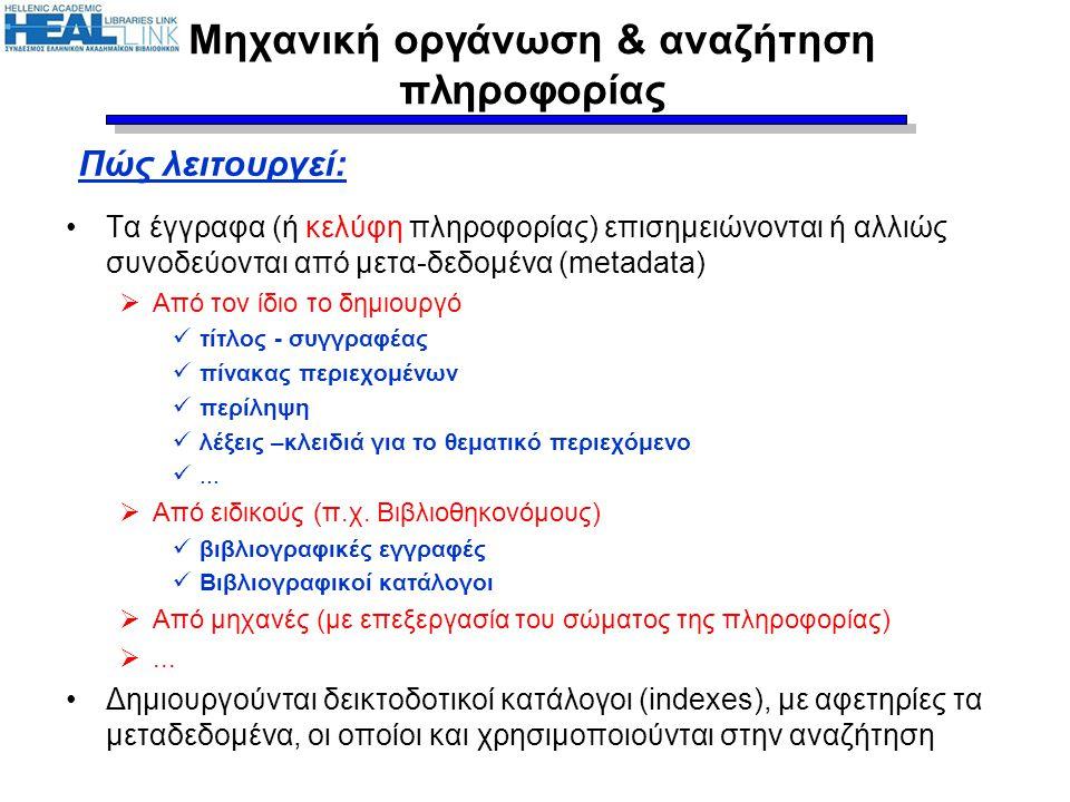 Μηχανική οργάνωση & αναζήτηση πληροφορίας (συνεχ.) ΙΝΤΕΡΝΕΤ Ιστότοπος εφημερίδας Ψηφιακή Βιβλιοθήκη Βιβλιογραφικός κατάλογος Κατάλογος αναζήτησης keywordURL τίτλος … Ο τίτλος στην τακτική Χρησικτησία , Αλεξανδροπούλου Indexing-searching με τη λέξη-κλειδί «τίτλος» indexer www.legal.gr/doc1.pdf www.sports.gr/doc2.html www.library.gr/catalog/book3 Αναζήτηση: τίτλος
